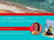 книги Наталии Рыбачик