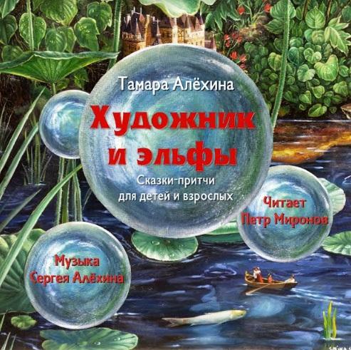 Художник и эльфы