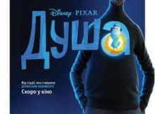 Душа від Disney