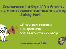 Traffic Challenge та Safety Park