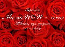 Премія МамаWOW