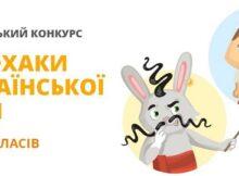 Лайфхаки з української мови