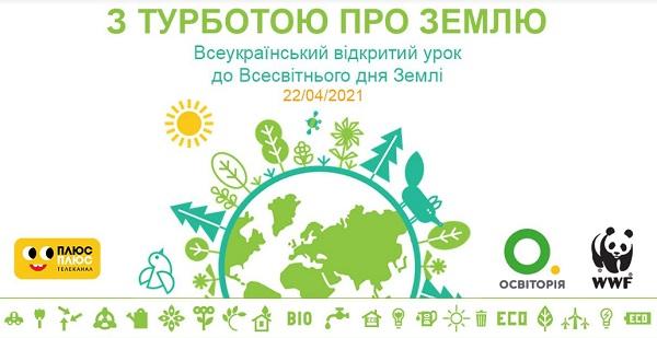 урок екологія