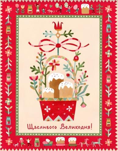 Великодень листівки