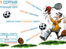 Спортивный фестиваль для всей семьи «Крепатура»
