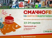 СмачноFest в Украинском доме