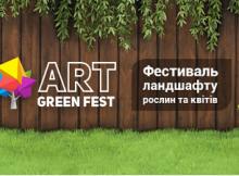 фестиваль ландшафта и цветов