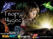 """Новогоднего Шоу """"Творцы Чудес"""" в KidsWill"""