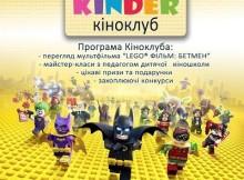 Киноклуб KINDER
