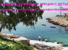 дети в Греции