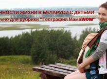 с ребенком в Беларуси