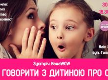 встреча для мам