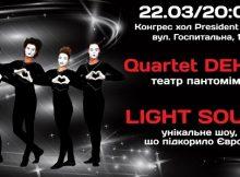 шоу Light Souls