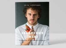 кулінарна книжка Євгена Клопотенка