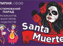 парад Santa Muerte