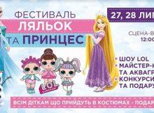 Фестиваль кукол и принцесс