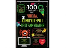 100 фактів про числа, комп'ютери та програмування