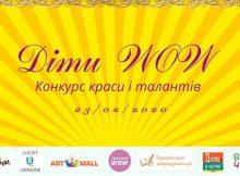 конкурс краси й талантів ДітиWOW