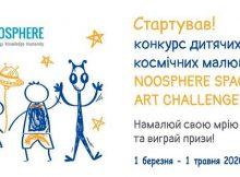 конкурс дитячих малюнків на космічну тематику