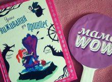книжка про принцес