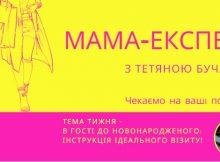досвід мами