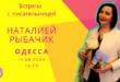 Встреча с писательницей Наталией Рыбачик в Одессе