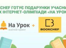 IX Всеукраїнська інтернет-олімпіада